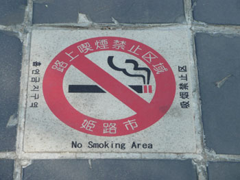 Japon-no-smoking.jpg